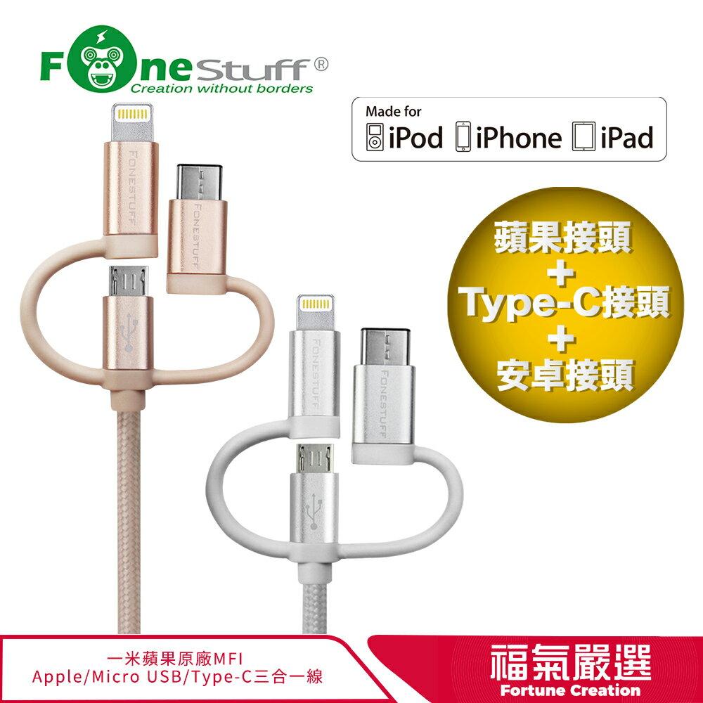 【超值2入組】Fonestuff 一米蘋果原廠MFI Apple/Micro USB/Type-C三合一線