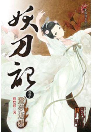 妖刀記47(限)