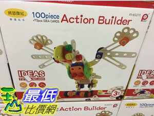 [106限時限量促銷] COSCO GOOD TOYS 100PC ACTION BUILDER SET班恩傑尼100PC 建構積木 C109979