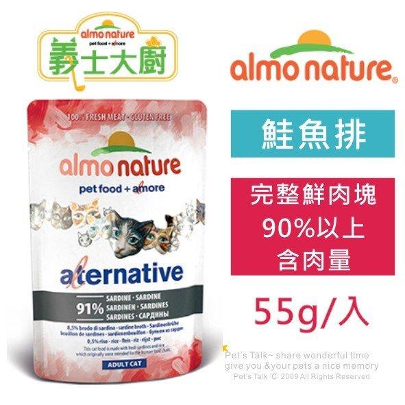 義士大廚almo nature原肉鮮燉包-鮭魚排(55g) 貓罐頭/貓餐包 Pet\