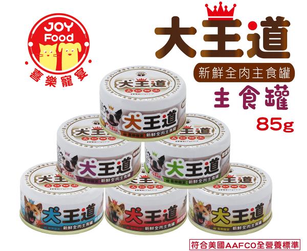 喜樂寵宴-犬王道之新鮮全肉主食罐-狗罐85gx612244872入平均混裝