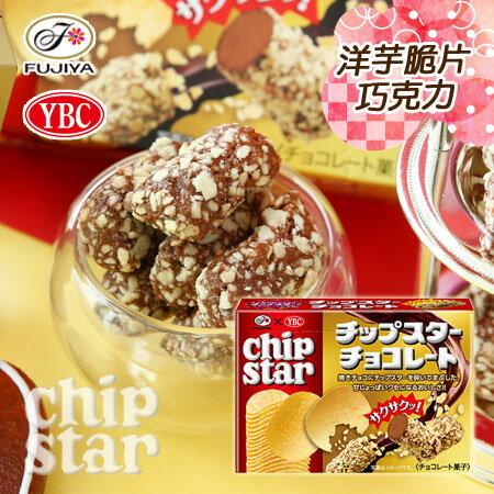日本FUJIYA不二家洋芋脆片巧克力70gYBCchipstar洋芋片巧克力棒巧克力洋芋片巧克力【N600078】