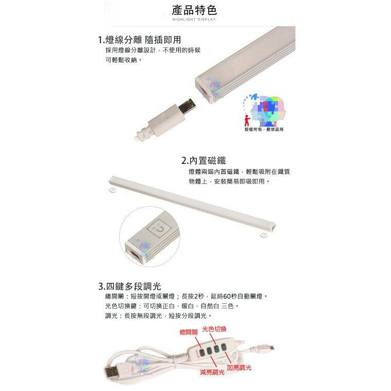 【吉賀】33公分 3光 微控LED內磁吸燈條 檯燈 USB電源線 白光 / 黃光 / 自然光 LET-2835M-33LYW 1