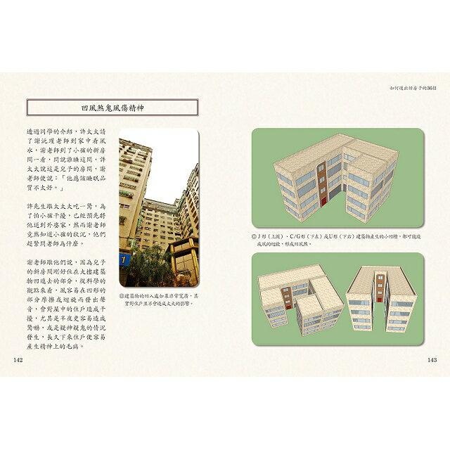 謝沅瑾最專業的開運居家風水:如何選出好房子的36招,格局解析+場景實勘+3D圖解,教你找好房、住好宅 9