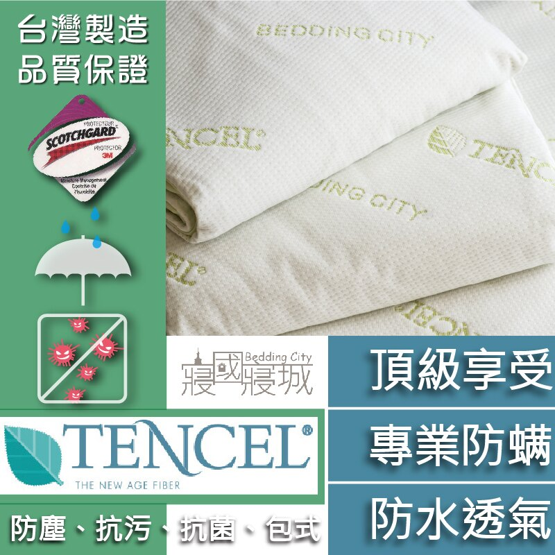 保潔墊/防水/防? 「3M天絲床包式保潔墊」5層防護、100%天絲、細緻棉柔、台灣製 # 寢國寢城
