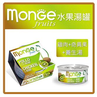 【力奇】MONGE 水果貓罐-雞肉+奇異果+養生湯80g-37元 >可超取 (C182G14)
