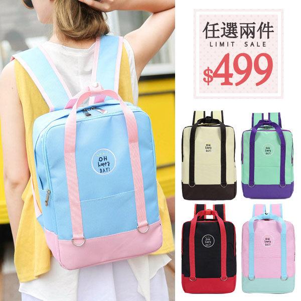 後背包-韓國特色馬卡龍系撞色大容量字母布拉鍊帆布後背包 雙肩包 斜背包【AN SHOP】