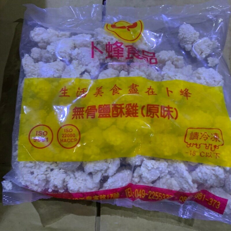 【小可生鮮】卜蜂 無骨鹹酥雞  (1公斤/包)  宵夜 / 鹹酥雞丁/ 炸雞 / 無骨頭 / 椒鹽