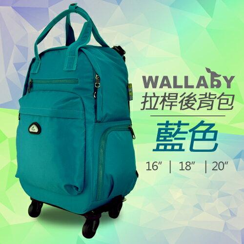 WALLABY 袋鼠牌 素色 拉桿後背包 藍色 可拉/可揹/可分離
