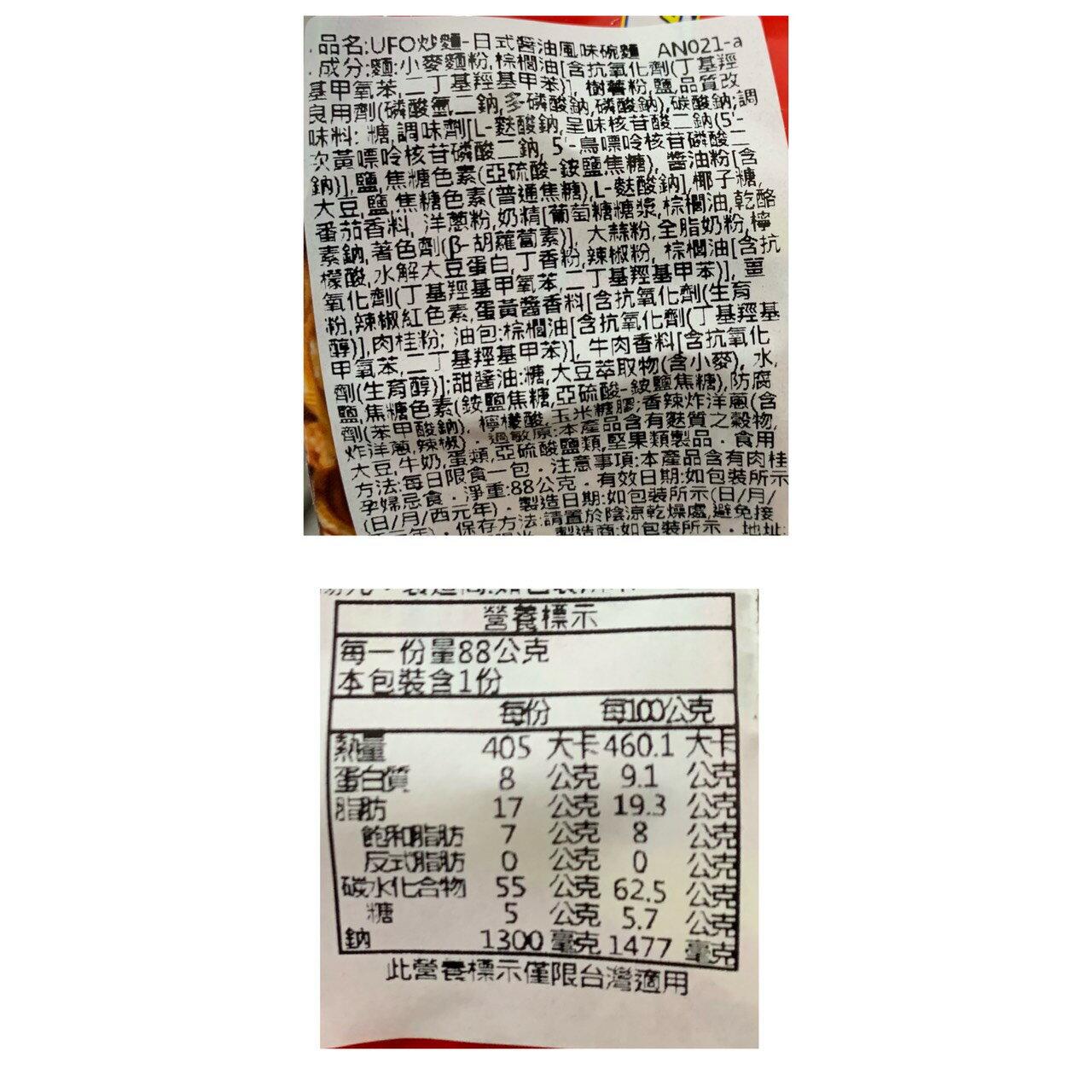 {泰菲印越} 印尼 nissin  ufo 日清 日式炒麵 日式醬油風味乾麵 88克