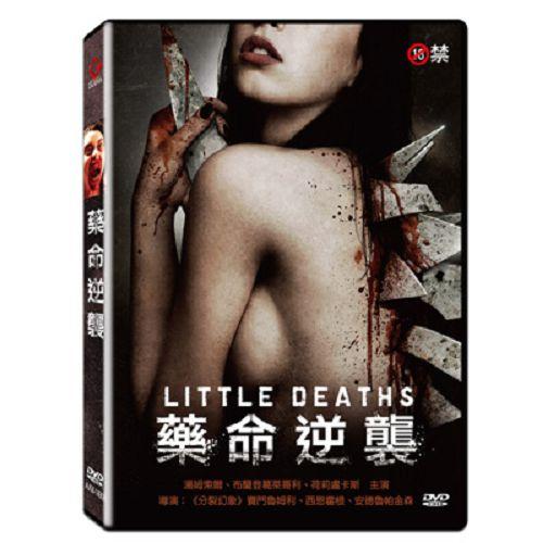 藥命逆襲DVD-未滿18歲禁止購買