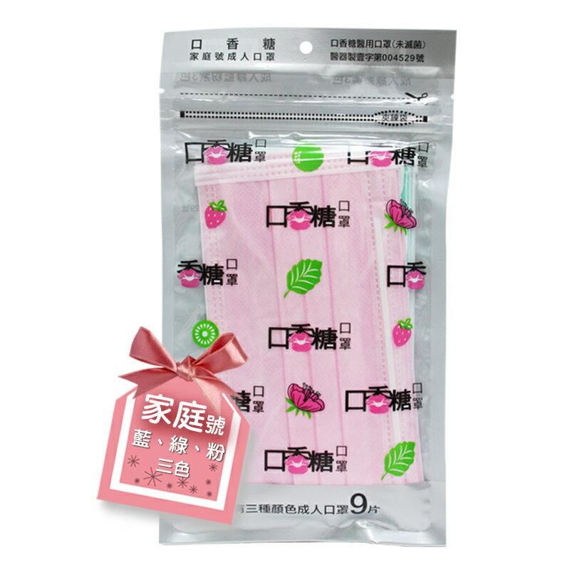 【醫康生活家】口香糖成人口罩9片 綠藍粉三色