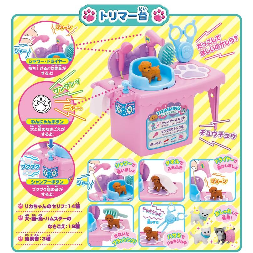 TAKARA TOMY 莉卡的寵物店 莉卡娃娃 寵物店 日本正版【預購】【星野日本玩具】