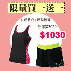 【買一送一】 MIZUNO 美津濃(女)運動短褲 平織短褲 黑 32TB628109 背心J2TA620109