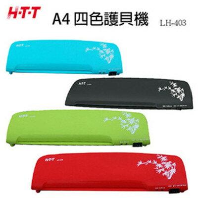 HTT A4彩色護貝機  LH~403