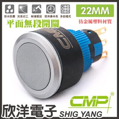 ※欣洋電子※22mm仿金屬塑料平面無段開關P22002ACMP西普