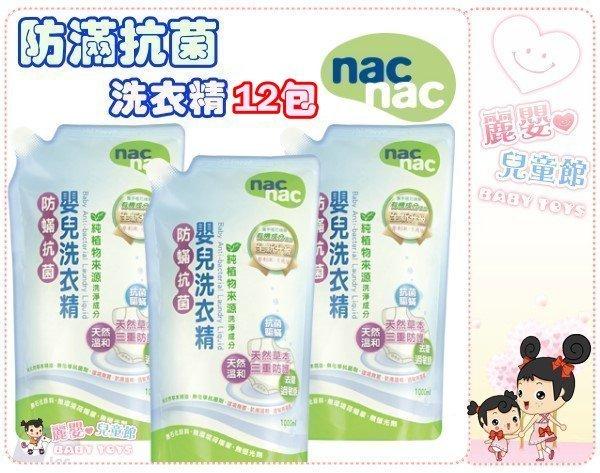 麗嬰兒童玩具館~nacnac寶寶專用洗衣精(防暪抗菌/抗過敏/天然酵素).補充包12入-特價