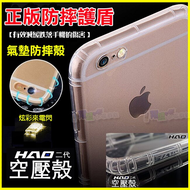 HAO 同小豪包膜 iPhone6 6S plus i6 iphone7 Plus i7