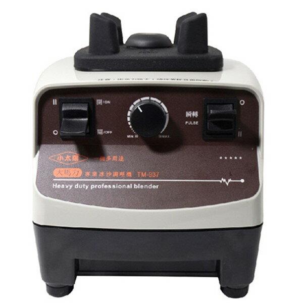 小太陽 TM-937 專業冰沙 2L 調理機