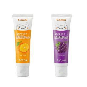 【teteo含氟牙膏組合】日本【Combi 康貝】teteo 幼童含氟牙膏2入(葡萄+橘子/草莓+橘子)