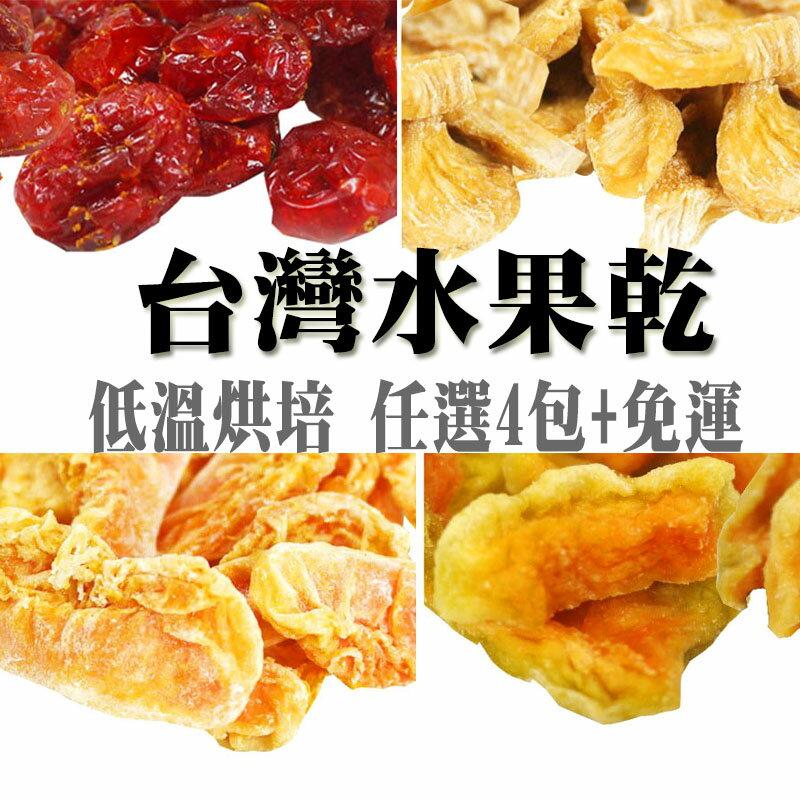 極好食❄低溫烘培水果乾-60g/包【任選4包享免運】