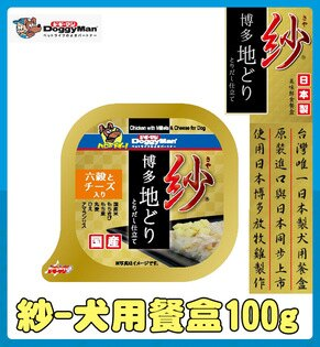 日本DoggyMan紗犬用餐盒100g*48入(2箱)