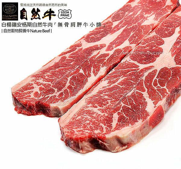 白楊嶺自然牛肩胛牛小排火鍋片