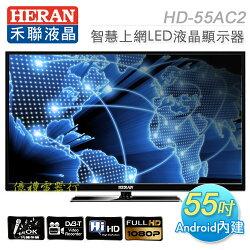 【億禮3C家電館】禾聯55吋LED.Wi-Fi液晶電視HD-55AC2.台灣製造(完售)