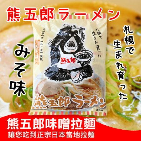 日本三八熊五郎味噌拉麵117.6g味噌拉麵拉麵泡麵日式泡麵日式拉麵【N102551】