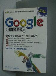 【書寶二手書T9/電腦_MPZ】Google情報檢索術_趙德麟/著