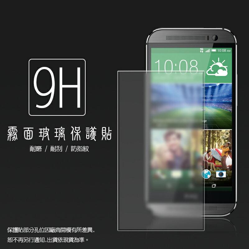 霧面鋼化玻璃保護貼 HTC M8 The All New HTC One 抗眩護眼/凝水疏油/手感滑順/防指紋/強化保護貼/9H硬度/手機保護貼/耐磨/耐刮