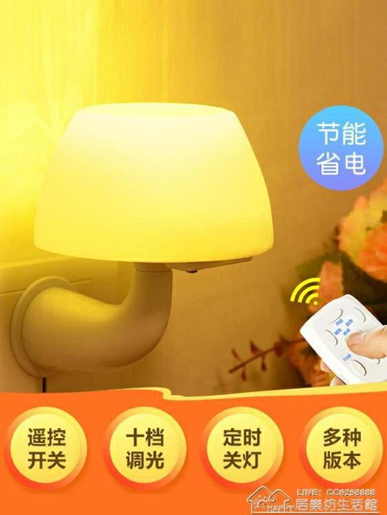 小夜燈插電創意夢幻光控感應遙控節能臺燈臥室嬰兒餵奶床頭燈夜光