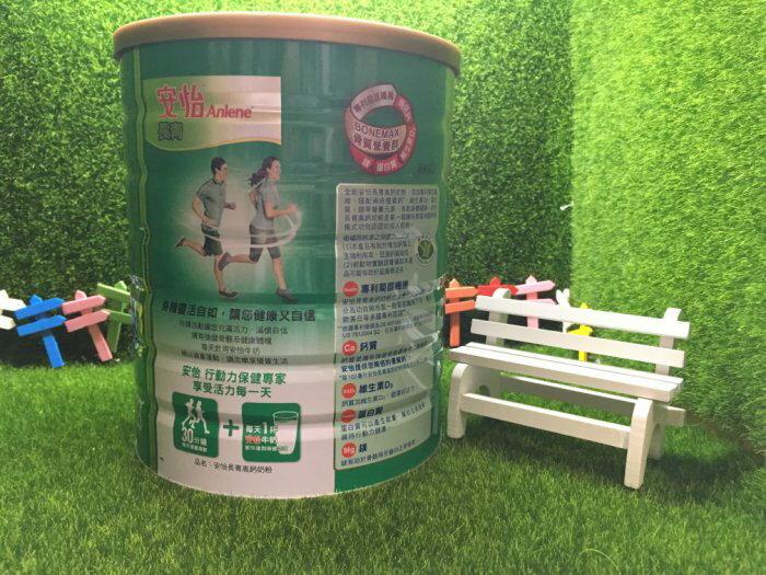 安怡長青奶粉1.5kg#高鈣低脂奶粉