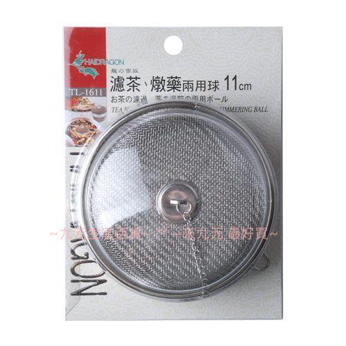 ~九元 ~上龍 濾茶燉藥兩用球  11cm 濾茶網