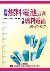 圖解燃料電池百科(05635)
