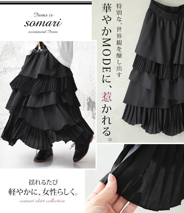 日本osharewalker  /  個性多層次拼接半身裙 長裙  /  scs1201  /  日本必買 日本樂天直送(6900) /  件件含運 1