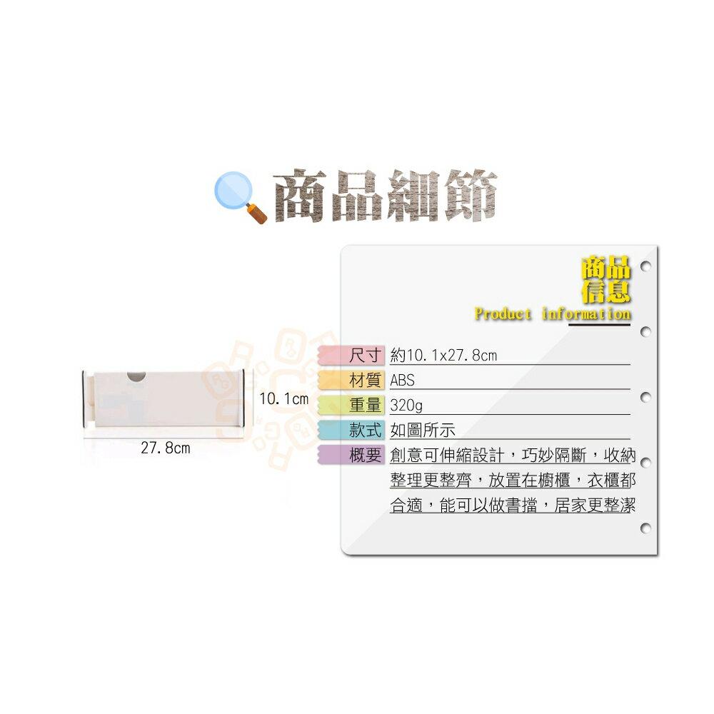 ORG《SD1528》可伸縮~抽屜伸縮分隔板 收納隔板 抽屜隔板 衣櫃衣櫥 分隔 伸縮擋板 分隔擋板 伸縮抽屜隔板 6