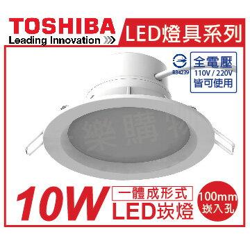東芝照明TOSHIBA LED 10W 6500K 白光 全電壓 10cm 崁燈  TB430002