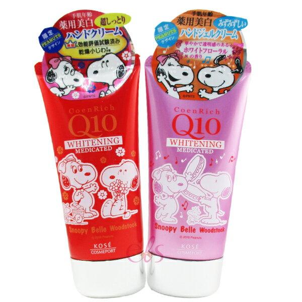 日本 KOSE高絲 Q10 保濕護手霜(史奴比限定版) 嫩白深層/水感花香 80g 兩款供選 ☆艾莉莎ELS☆