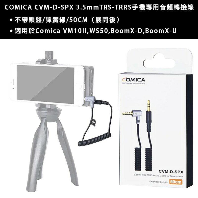 【eYe攝影】現貨 COMICA 相機麥克風轉手機 連接線 CVM-D-SPX 3.5mm TRS 轉 TRRS