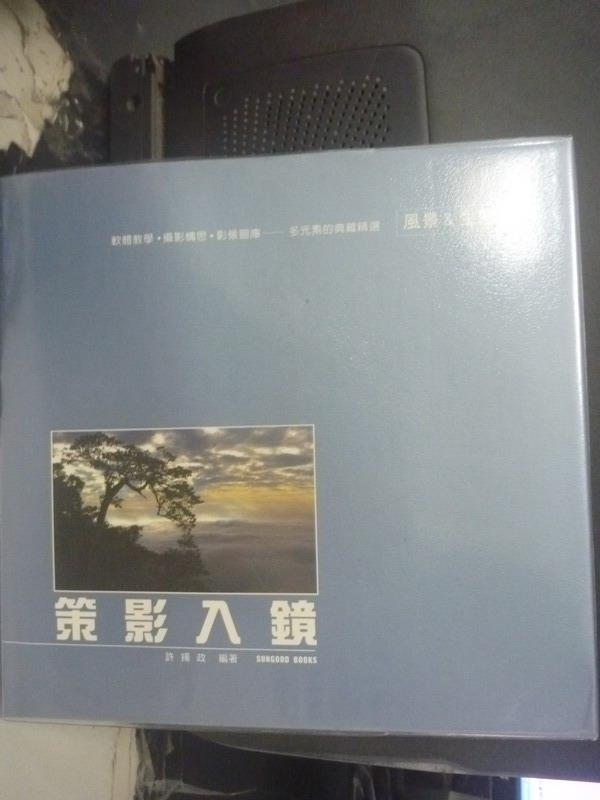 【書寶二手書T9/攝影_IGA】數位攝影-策影入鏡_桑格編輯部_附光碟