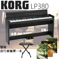 【非凡樂器】『黑色KORG 數位鋼琴 LP380』日本原裝進口/贈琴椅.耳機.保養組/原廠公司貨一年半保固/HIT書籍系列3選1