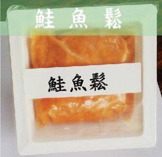 《鮮樂GO》日式調理/ 200g/盒 鮭魚鬆