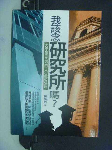 【書寶二手書T7/財經企管_HOV】我該念研究所嗎_陳維哲
