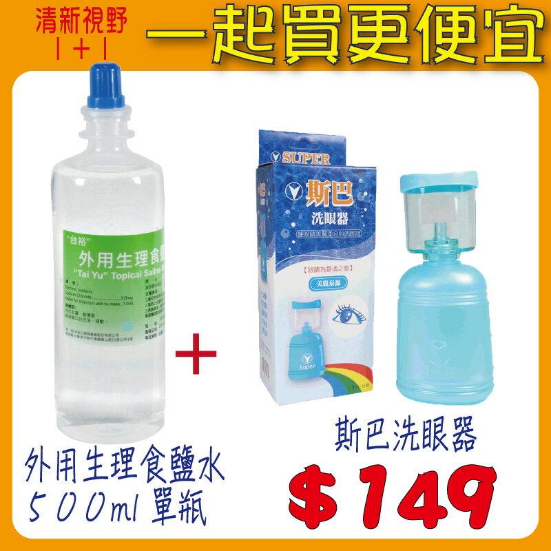 【醫康生活家】斯巴洗眼器*1+ 外用生理食鹽水500ML*1