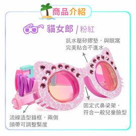 【夏日熱銷】美國Bling2o時尚兒童泳鏡-貓女郎-粉紅809元