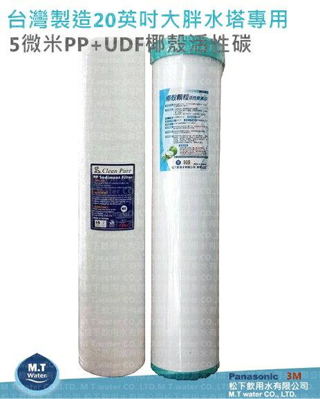 台灣製20英吋大胖水塔淨水設備過濾器淨水器PP纖維濾心+UDF活性碳濾心