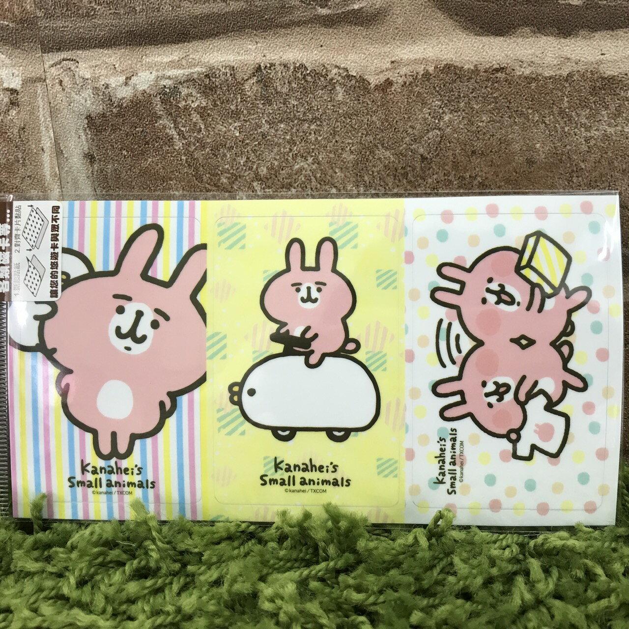 【真愛日本】17100600014 3入票卡貼紙-兔兔紫 卡娜赫拉的小動物 兔兔 P助 票卡貼 悠遊卡裝飾貼