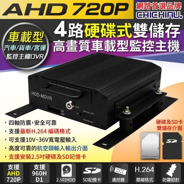 【CHICHIAU】4路AHD720P車載防震型硬碟式數位類比兩用監控錄影主機