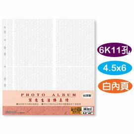 珠友 PH-06118 6K11孔4.5x6內頁(白)